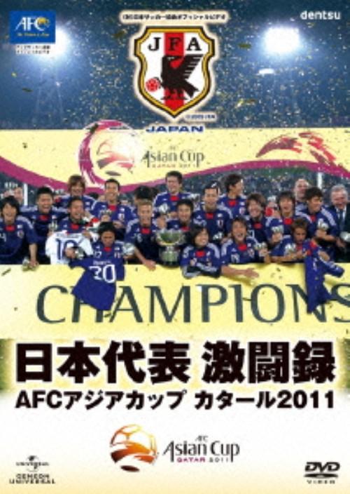 【中古】日本代表激闘録 AFCアジアカップ カタール2011 【DVD】