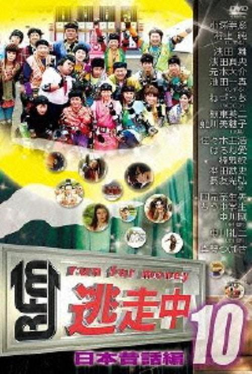 【中古】10.逃走中 run for money 日本昔話編 【DVD】/浅田舞