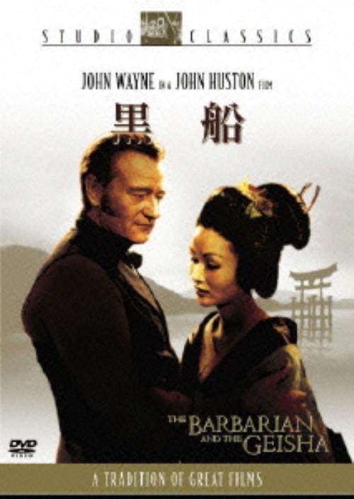 【中古】黒船 【DVD】/ジョン・ウェイン