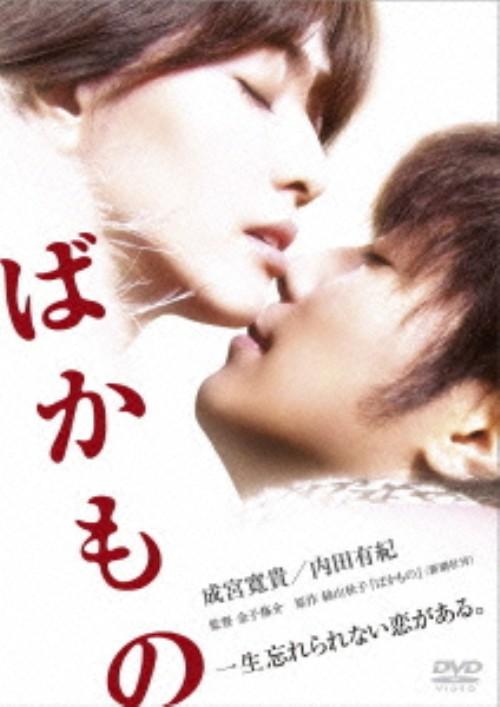 【中古】ばかもの 【DVD】/成宮寛貴