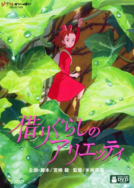 【中古】借りぐらしのアリエッティ 【DVD】/志田未来