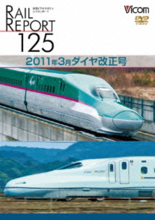 【中古】125.レイルリポート 2011年3月ダイヤ改正号 【DVD】