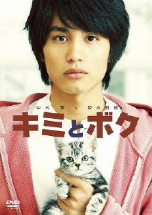 【中古】キミとボク 【DVD】/中村蒼