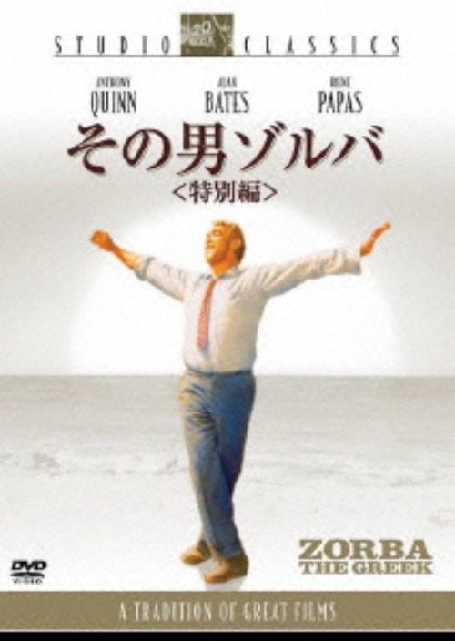 【中古】その男ゾルバ 特別編 【DVD】/アンソニー・クイン