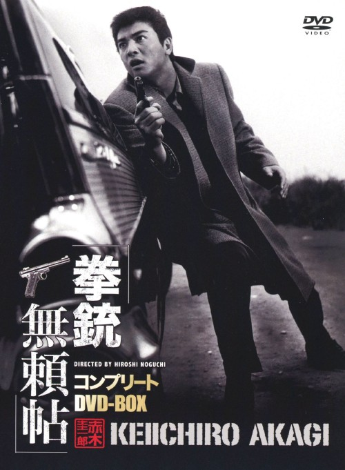 【中古】拳銃無頼帖 コンプリート BOX 【DVD】/赤木圭一郎