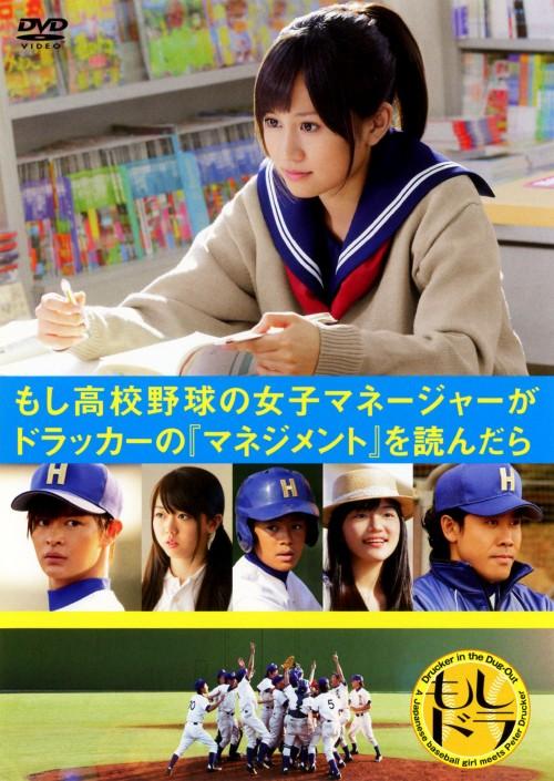 【中古】もし高校野球の女子マネージャーがドラッカーの「マネ… 【DVD】/前田敦子