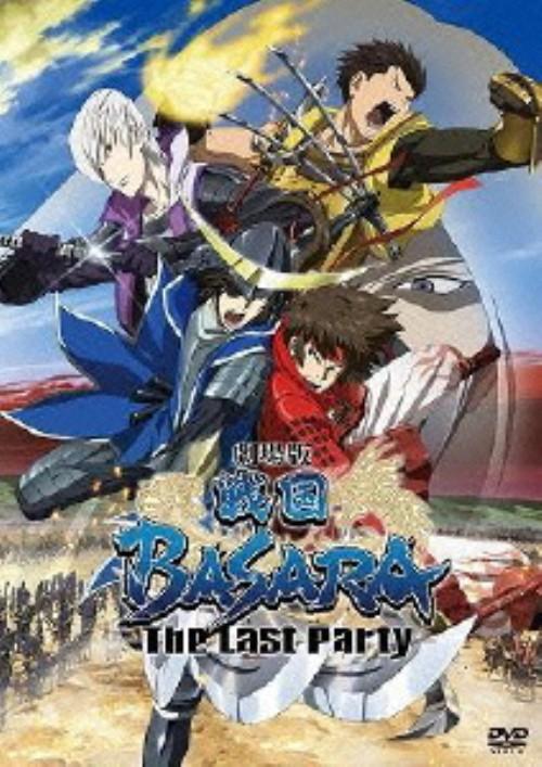 【中古】戦国BASARA-The Last Party- 劇場版 【DVD】/中井和哉