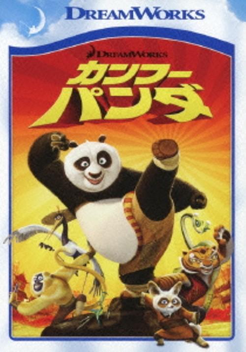 【中古】カンフー・パンダ SP・ED 【DVD】/ジャック・ブラック