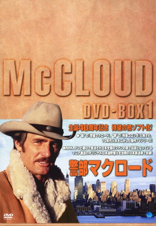 【中古】1.警部マクロード BOX【DVD】/デニス・ウィーバー