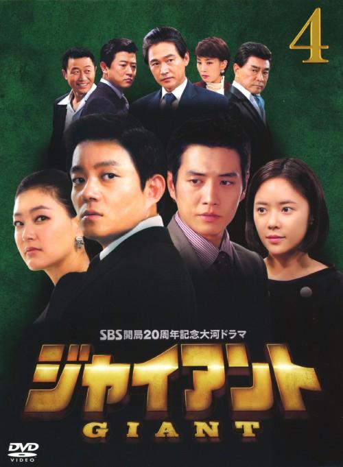 【中古】4.ジャイアント ノーカット完全版 BOX 【DVD】/イ・ボムス