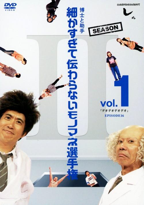 【中古】1.とんねるずのみなさ…博士と助手…2nd 【DVD】/とんねるず