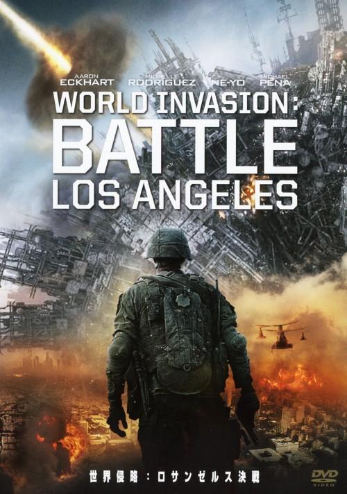 【中古】世界侵略:ロサンゼルス決戦 【DVD】/アーロン・エッカート