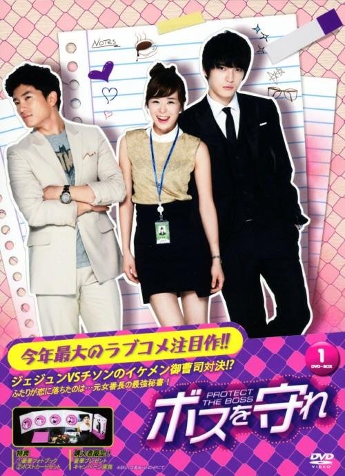 【中古】1.ボスを守れ BOX 【DVD】/チソン