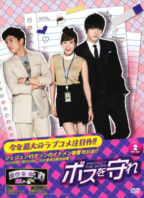 【中古】2.ボスを守れ BOX (完) 【DVD】/チソン