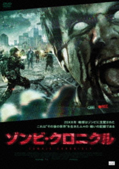 【中古】D3】ゾンビ・クロニクル 【DVD】/フィリップ・ブロディ