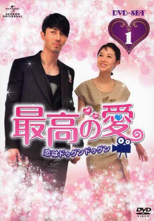 【中古】1.最高の愛 恋はドゥグンドゥグン SET 【DVD】/チャ・スンウォン
