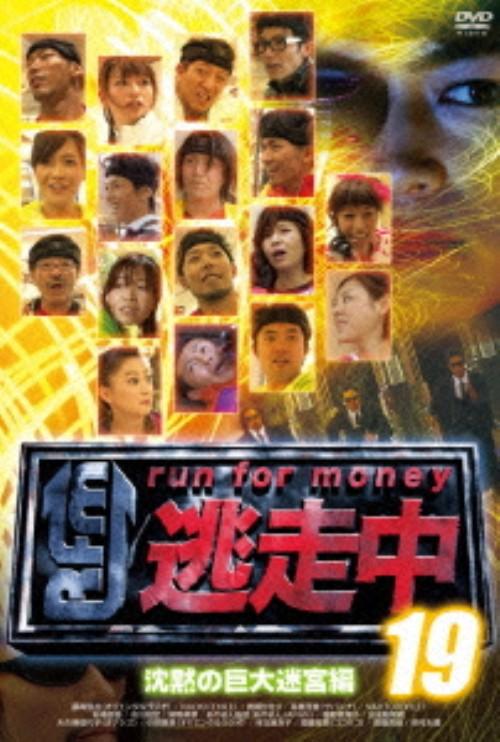 【中古】19.逃走中 run for mon…沈黙の巨大迷宮編 【DVD】/NAOKI
