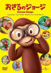 【中古】廉価】おさるのジョージ (劇) 【DVD】/ウィル・フェレル