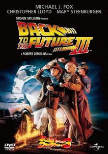 【中古】D3】3.バック・トゥ・ザ・フューチャー (完) 【DVD】/マイケル・J・フォックス