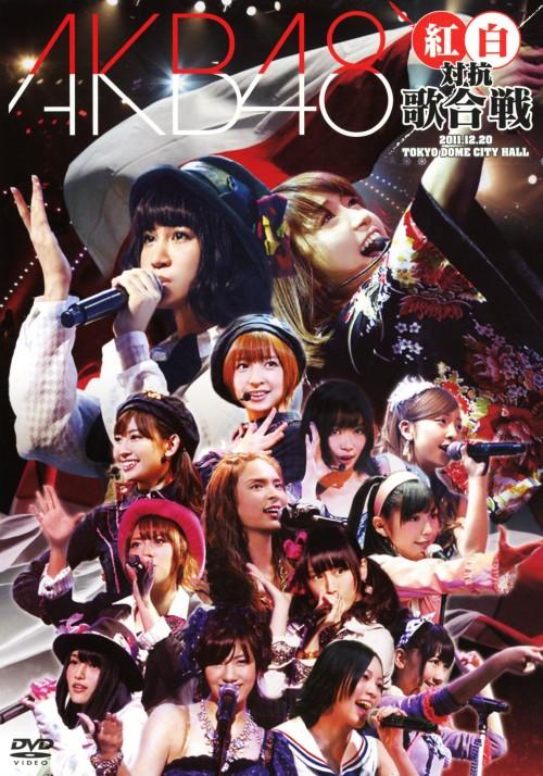 【中古】AKB48 紅白対抗歌合戦 【DVD】/AKB48