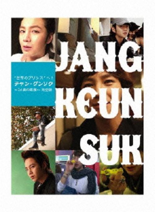 【中古】世界のプリンスへ!チャン・グンソク 24歳の素…完全版 【DVD】/チャン・グンソク