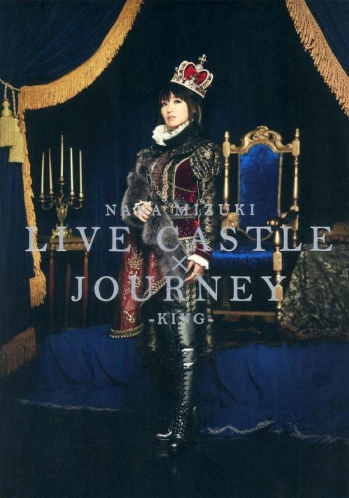 【中古】NANA MIZUKI LIVE CASTLE×JOURNEY -KING- 【DVD】/水樹奈々