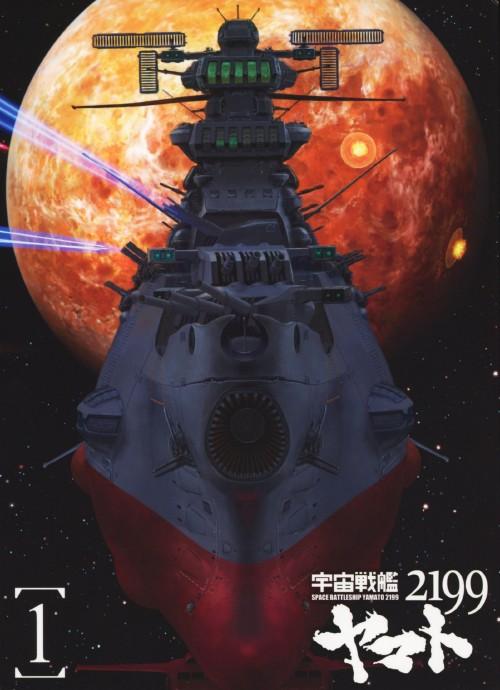 【中古】1.宇宙戦艦ヤマト2199 【DVD】/小野大輔