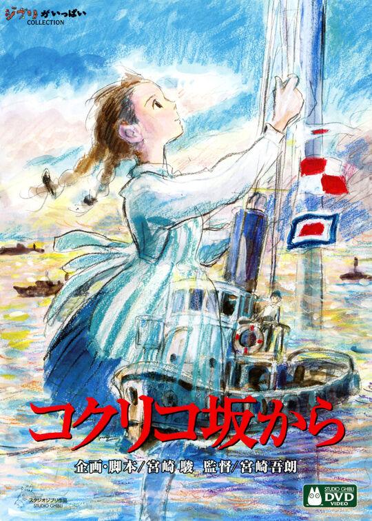 【中古】コクリコ坂から 【DVD】/長澤まさみ