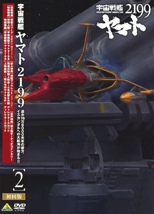 【中古】2.宇宙戦艦ヤマト2199 【DVD】/小野大輔