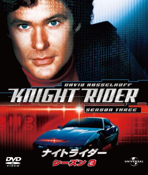 【中古】ナイトライダー 3rd パック 【DVD】/デヴィッド・ハッセルホフ