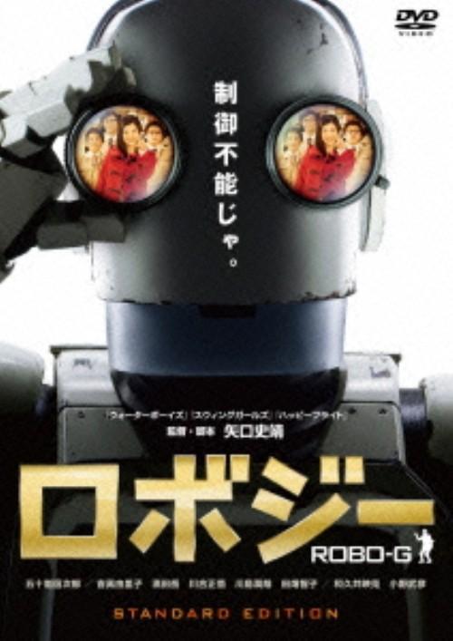 【中古】ロボジー スタンダード・ED 【DVD】/五十嵐信次郎