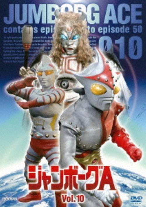 【中古】10.ジャンボーグA (完) 【DVD】/立花直樹