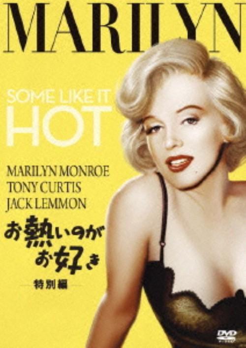 【中古】お熱いのがお好き (1959) 特別編 【DVD】/マリリン・モンロー