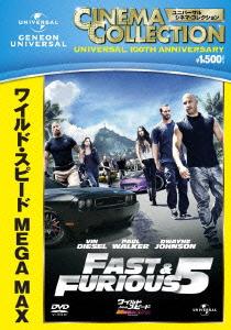 【中古】廉価】ワイルド・スピード MEGA MAX 【DVD】/ヴィン・ディーゼル