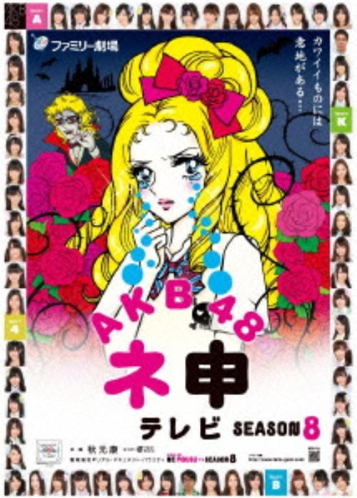 【中古】AKB48 ネ申テレビ 8th BOX 【DVD】/AKB48
