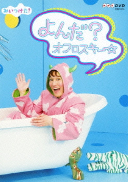 【中古】みいつけた! よんだ?オフロスキー 【DVD】/高橋茂雄