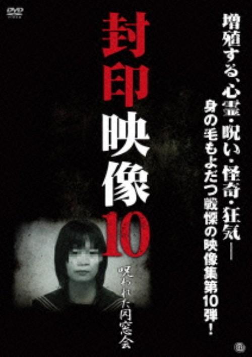 【中古】10.封印映像 呪われた同窓会 【DVD】