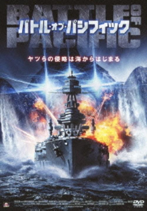 【中古】D3】バトル・オブ・パシフィック 【DVD】/マリオ・ヴァン・ピーブルズ