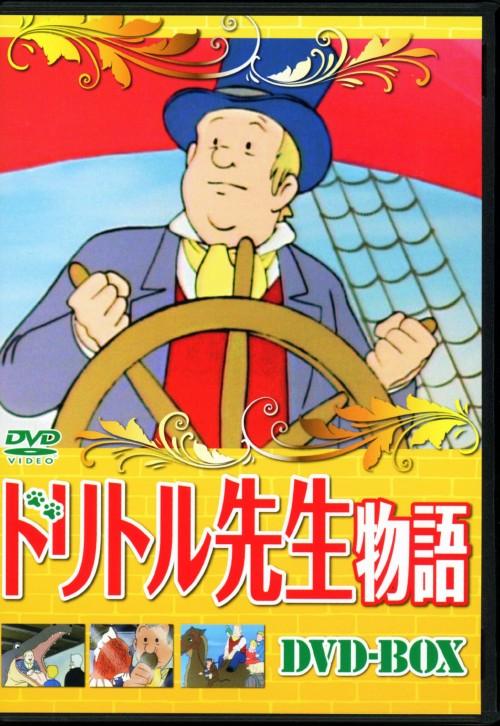 【中古】ドリトル先生物語 BOX 【DVD】/中村正