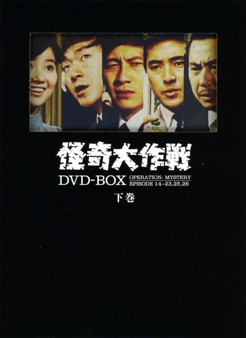 【中古】下.怪奇大作戦 BOX 【DVD】/勝呂誉