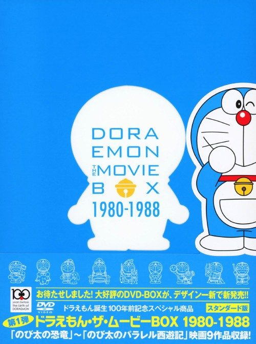 【中古】DORAEMON THE MOVIE BOX 1980-1988【DVD】/大山のぶ代