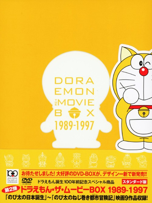 【中古】DORAEMON THE MOVIE BOX 1989-1997【DVD】/大山のぶ代