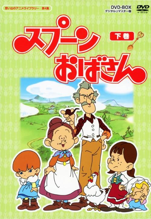 【中古】下.スプーンおばさん BOX デジタルリマスター版 【DVD】/瀬能礼子