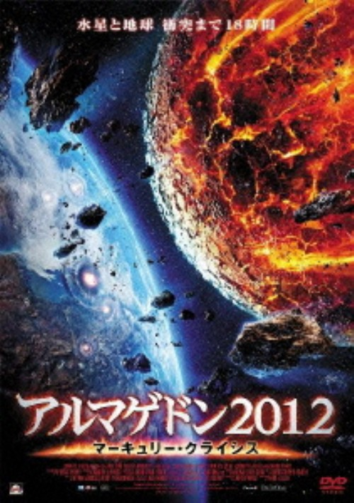【中古】D3】アルマゲドン2012 マーキュリー・クライシス 【DVD】/カーク・アセヴェド