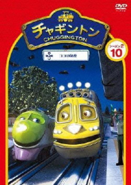 【中古】10.チャギントン 2nd ココの秘密 【DVD】/小林由美子