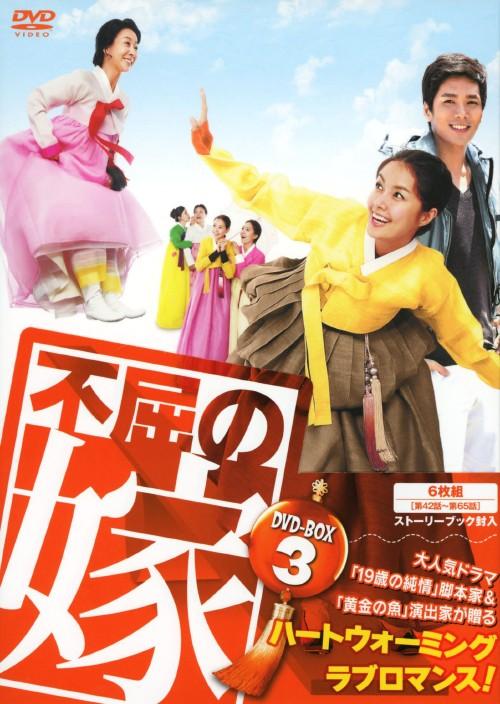 【中古】3.不屈の嫁 BOX 【DVD】/シン・エラ
