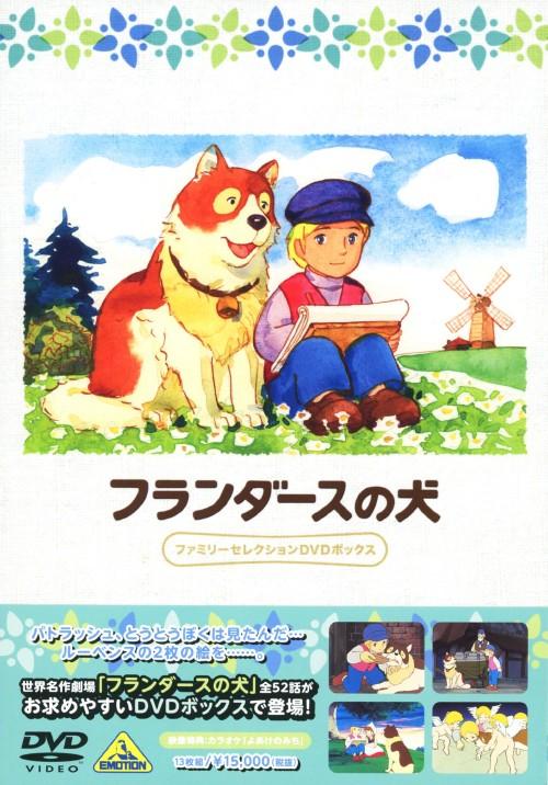【中古】フランダースの犬 ファミリーセレクション BOX 【DVD】/喜多道枝