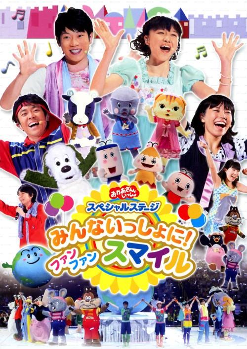 【中古】スペシャルステージ みんないっしょに! ファン ファン… 【DVD】/横山だいすけ
