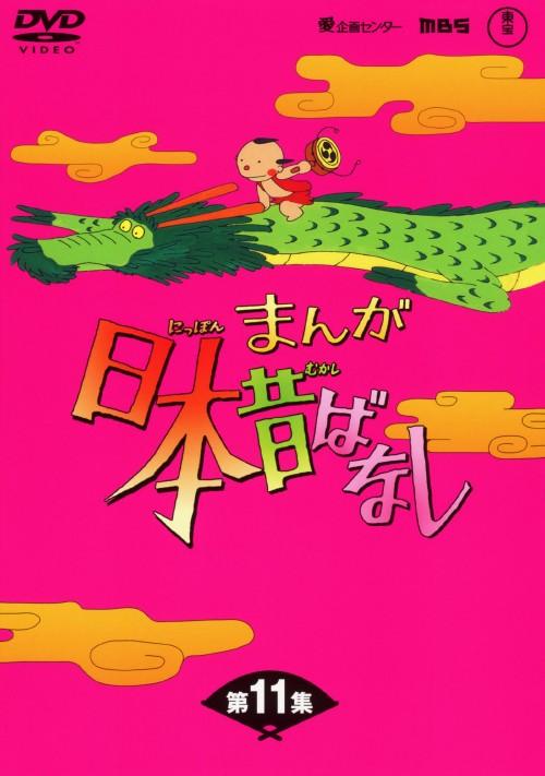 【中古】11.まんが日本昔ばなし BOX 【DVD】/市原悦子
