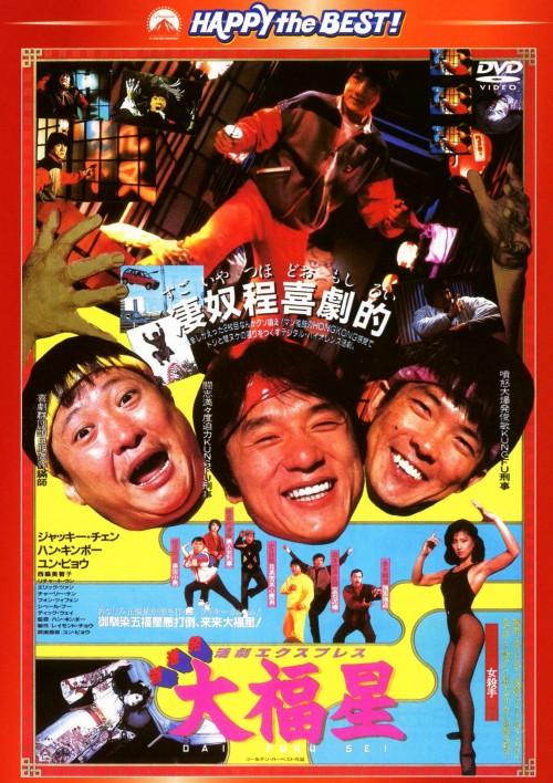 【中古】廉価】香港発活劇エクスプレス 大福星 【DVD】/ジャッキー・チェン